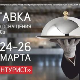 """Отдых в Крыму. Выставка """"РестоОтельМаркет"""""""
