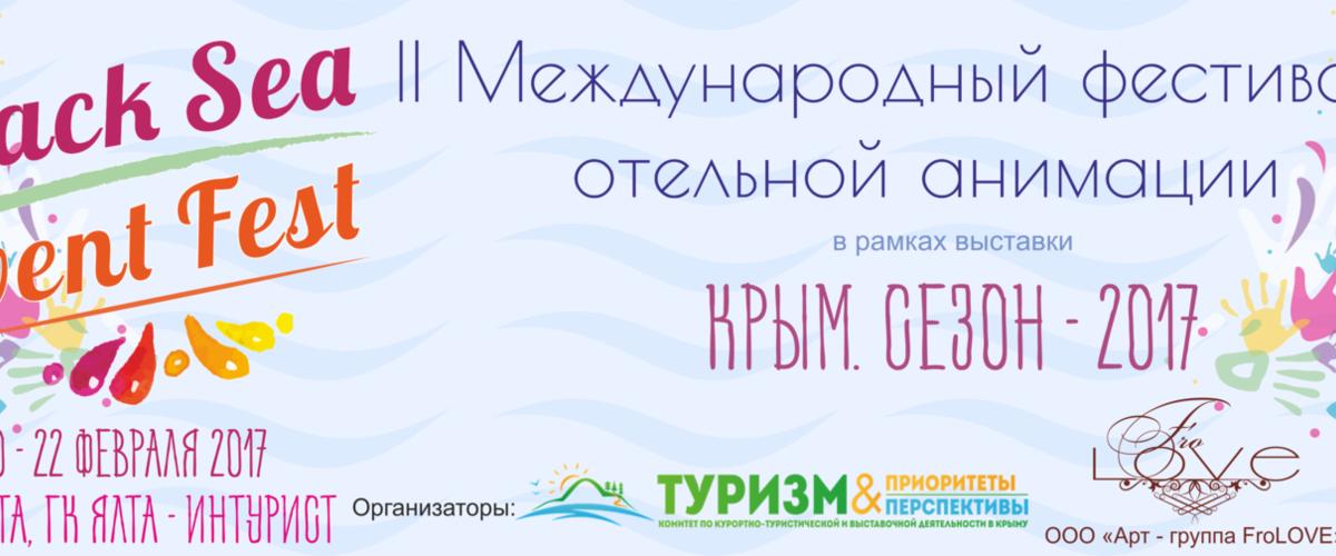 Отдых в Крыму. Фестиваль Отельной Анимации